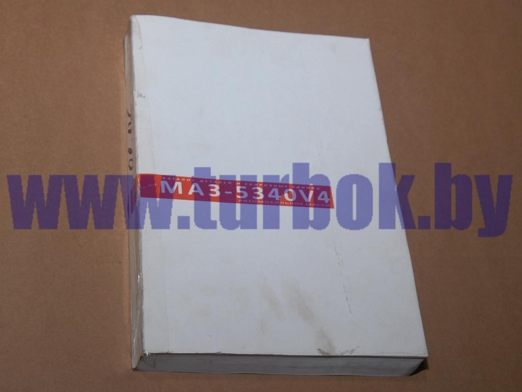 Каталог МАЗ-5340V4
