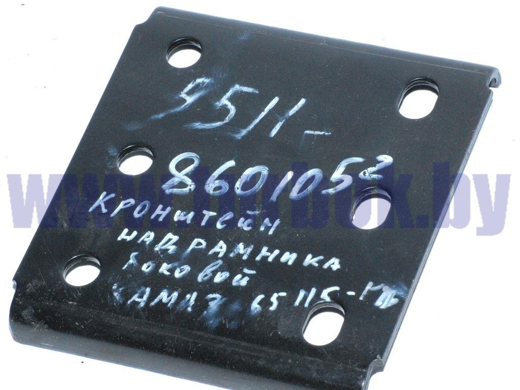 Кронштейн надрамника боковой КАМАЗ-65115