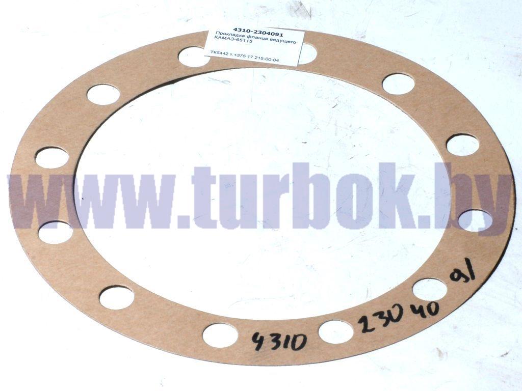 Прокладка фланца ведущего КАМАЗ-65115
